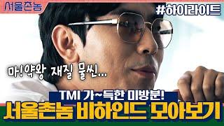 [#하이라이트#] 드디어 (두)미방분 공개(둥) tmi…