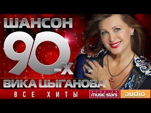 Радио «Шансон»