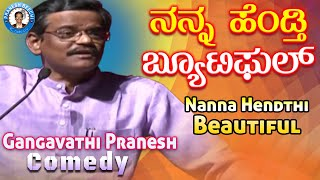 Latest Comedy Pranesh    Nanna Hendthi Beautiful    Live Show 52   OFFICIAL Pranesh Beechi