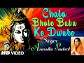 Download Chalo Bhole Baba Ke Dware Sab Dukh Katenge Tumhare I ANURADHA PAUDWAL I Full HD , Shiv Aradhana MP3 song and Music Video