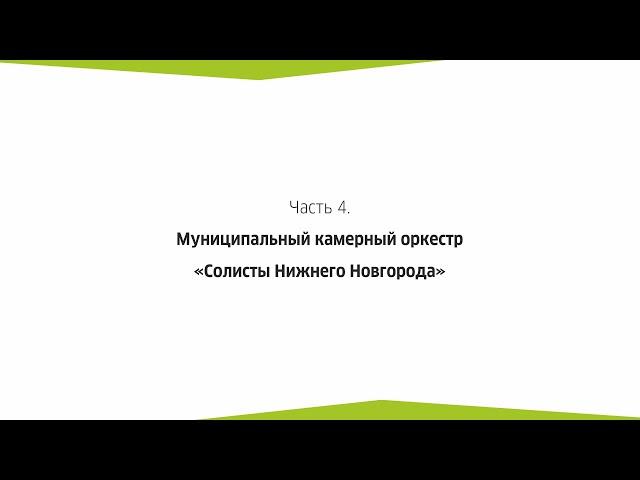 Фестиваль Opus 52 (фильм А. Успенского). Часть 4. Солисты Нижнего Новгорода