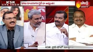 KSR Live Show | AP రాజధాని పేరుతో జరిగిన అక్రమాలపై విచారణ... - 23rd August 2019