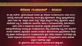 Ee Pariya Sobagu- Bhakti Bhava Sudha- Supriya Raghunandan
