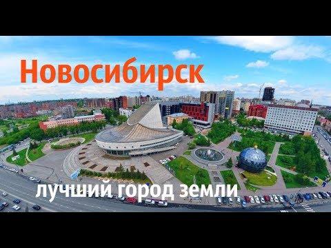 Лучший город Земли   Новосибирск