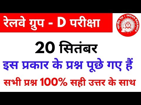 Railway Group D 20 September All Questions ये सब प्रश्न पूछे गए हैं//Group D paper analysis