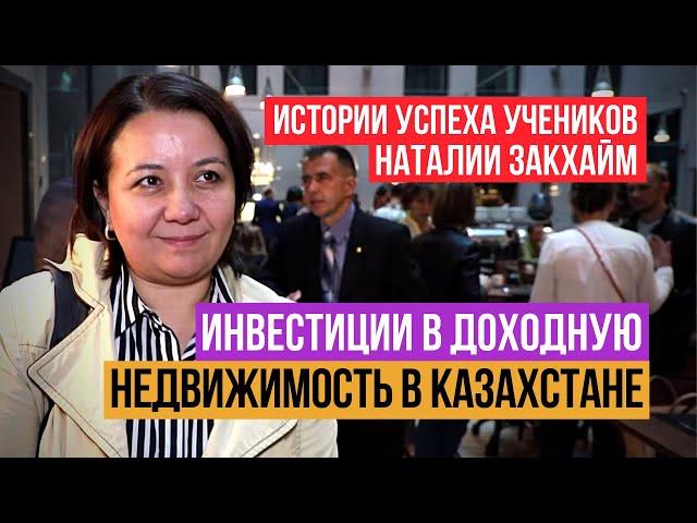 Инвестиции в доходную недвижимость в Казахстане. Успешный кейс ученицы Наталии Закхайм