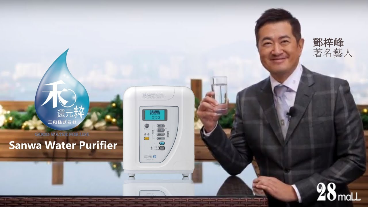 Sanwa Water Purifier Japan Alkaline And Hydrogen Water