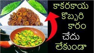 Kakarakaya Karam in Telugu (కాకరకాయ కారం) | Kakarakaya Kobbari Karam Podi | Kakarakaya Fry Recipes