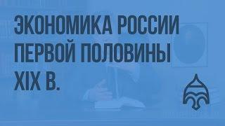 Экономика России первой половины XIX в.