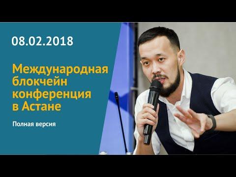Blockchain Conference Astana   8 февраля 2018 года в столице Казахстана