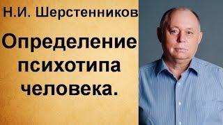 Шерстенников Н.И. Шерстенников учит определять психотипы личности.