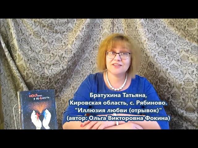 Изображение предпросмотра прочтения – ТатьянаБратухина читает отрывок изпроизведения «Иллюзия любви» О.В.Фокиной