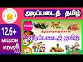 learn basic tamil words for kids  part 1