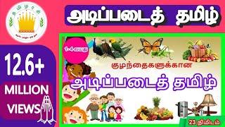 குழந்தைகளுக்கான அடிப்படைத் தமிழ் | Learn Basic Tamil words for Kids - Part 1
