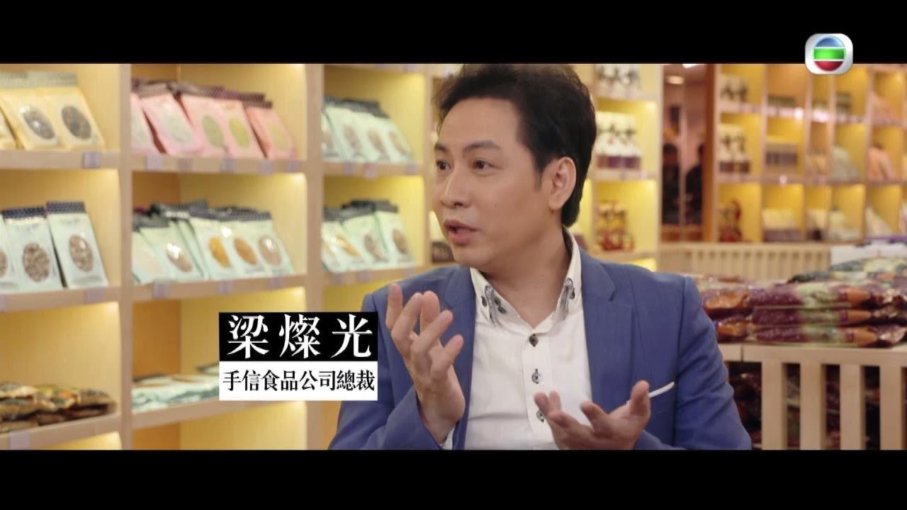商.對論 - 第 07 集預告:梁燦光先生 (TVB) - YouTube