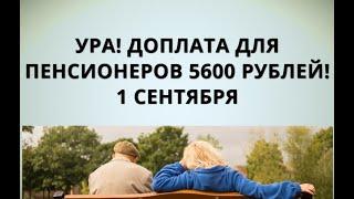Ура! Доплата для пенсионеров 5600 рублей! 1 сентября