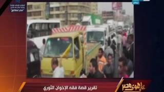 على هوى مصر | تعرف على فقه الإخوان الثوري المتسبب في كل هذه الأحداث