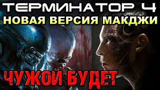 Терминатор 4 новая версия, Чужой будет [ОБЪЕКТ] #ReleaseTheMcGCut, Terminator Salvation, Alien, Крик