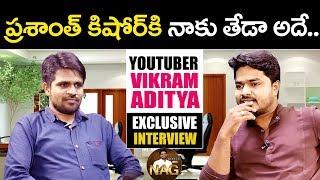 Vikram Adithya about Political Strategist Prashant Kishore   Youtuber VikramAditya Latest Interview