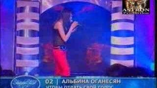 "Albina Oganesyan ""Обмани, но останься"""