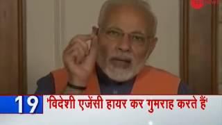 News 50: Prime Minister Modi interacts with Karnataka BJP members via NaMo app
