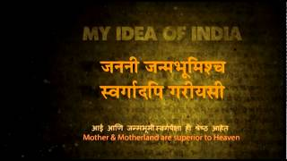 Marathi: Shri Modi shares his Idea of India in your own language
