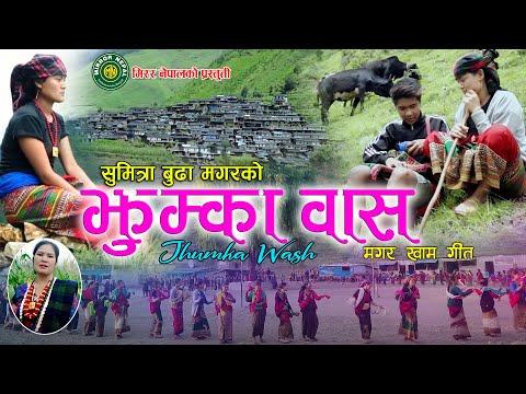 New Nepali Magar Lok Song Jhumka was @गायिका सुमित्रा बुदामगरको मगरभाषाको गित झुम्का वास  