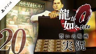チャンネル登録はこちら→ http://urx.mobi/C3ko PS4「龍が如く0 誓いの...