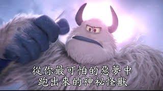 小腳怪 | HD首支中文電影預告預告 (Smallfoot)