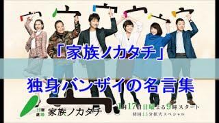 2016年 最新ドラマ「家族ノカタチ」 SMAPの香取慎吾さん主演、上野...