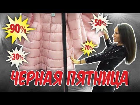 ЧЕРНАЯ ПЯТНИЦА В IGA ШОУРУМ (МАГАЗИН) | РАСПРОДАЖА, СКИДКИ ДО -50%.