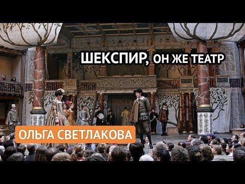 Шекспир, он же Театр (Ольга Светлакова)