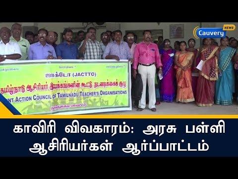 காவிரி விவகாரம்: அரசு பள்ளி ஆசிரியர்கள் ஆர்ப்பாட்டம் | Cauvery Management Board | Ban Sterlite