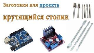 Посылки из Китая # Arduino, Драйвер, Фрезы для Dremel, Ковырялки