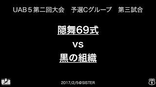 UAB5第二回大会_予選C⑶_隠舞69式 vs.黒の組織
