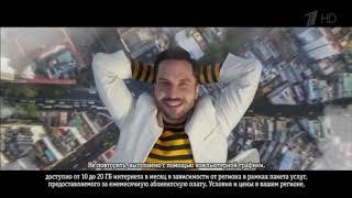 Реклама Билайн Анлим - Май 2019