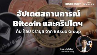 อัปเดตสถานการณ์ Bitcoin และคริปโตฯ (27 กรกฎาคม)