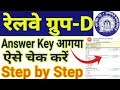 Rrb group D answer key check step by step