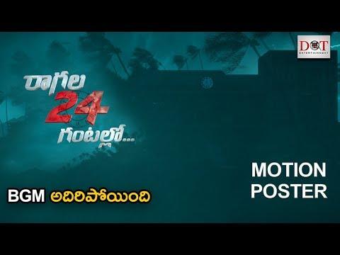 Raagala 24 Gantallo Movie Motion Poster | Super BGM | Dot Entertainment