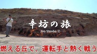 【辛坊治郎】燃える丘で運転手と熱く戦う!~辛坊の旅~