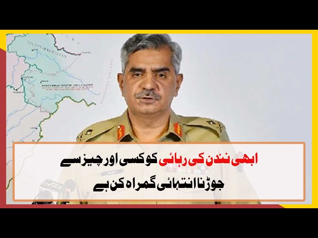 DG ISPR Major General Babar Iftikhar Media Talk | MM News TV