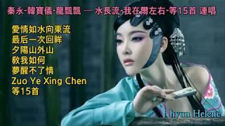 ♬ 韩宝仪 & 龙飘飘 &  秦永  ━ 水长流 - 我在你左右 - 等15首