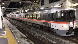 373系 特急ワイドビューふじかわ13号 静岡駅 発車