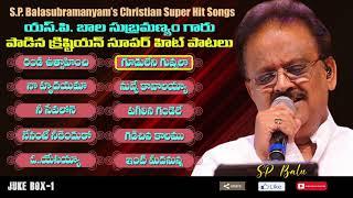 యస్.పి. బాలు గారు పాడిన క్రిష్టియన్ సూపర్ హిట్ పాటలు || Sp Balu Devotional Christian Songs