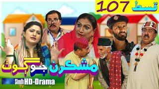 Mashkiran Jo Goth EP 107  Sindh TV Soap Serial  HD 1080p  SindhTVHD Drama