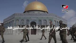 «اليونسكو» تقر عدم صلة اليهود بـ«الأقصى».. و«اسرائيل» تعلق التعاون مع المنظمة