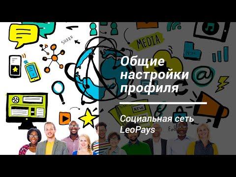 Общие настройки профиля - Социальная сеть LeoPays
