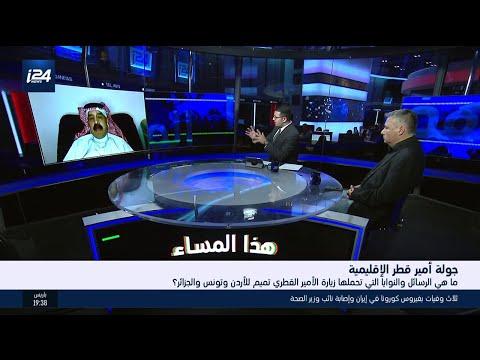 هذا المساء:ماهي الرسائل التي تحملها زيارة الأمير القطري للأردن وتونس والجزائر؟