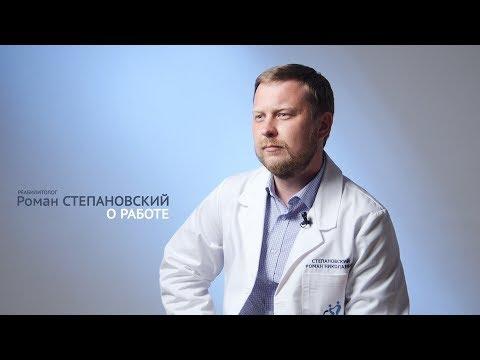 реабилитолог Роман Степановский - о работе