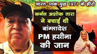 Story of India Pakistan War 1971 : Col Ashok Tara ने बचाई थी Bangladesh की वर्तमान PM Hasina की जान